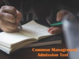 Complete information regarding CMAT 2020 Exam