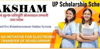 UP Scholarship 2020 Information